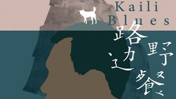 Kaili Blues - Lu bian ye can